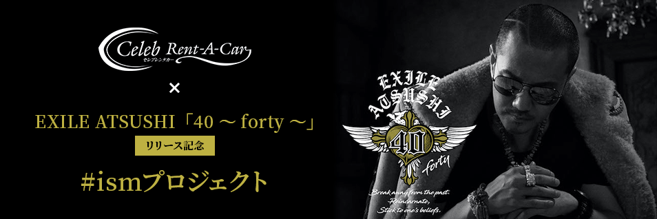 EXILE ATSUSHI 「40 ~forty~」リリース記念 #ismプロジェクト
