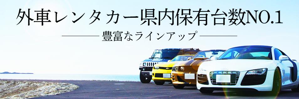 外車レンタカー県内保有台数NO.1 豊富なラインアップ