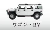 ワゴン・RV