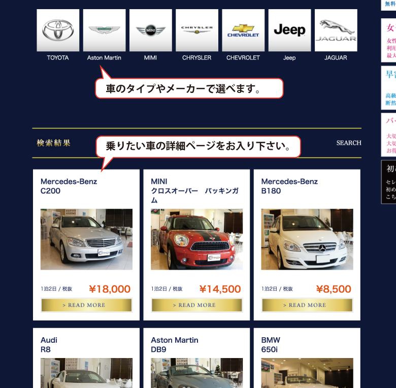 レンタルしたい車を選ぶ