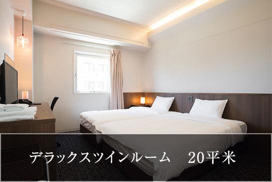 RJホテル那覇 デラックスツインルーム(20平米)