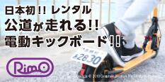 日本初!!レンタル 公道が走れる!!電動キックボード!!Rimo