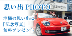 思い出 PHOTO 沖縄の思い出に「記念写真」無料プレゼント